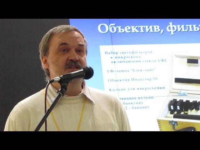Александр Бенедиктов, Фотосъемка цветов и насекомых в ультрафиолете. Часть-1