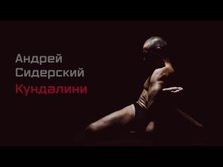 Андрей Сидерский «Сказка о Кундалини»