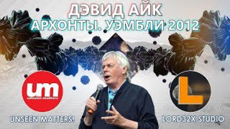 Дэвид Айк Архонты Уэмбли 2012