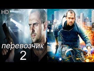 Перевозчик 2 серия (Инкассатор 2 часть) HD 2016