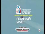 Tulskie_Krilya_TV_20 рекламный ролик на канале СТС