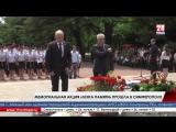 Мемориальная акция «Лента памяти» прошла в Симферополе «Лента памяти» в Крыму. В одно и то же время в Симферополе и Москве состо