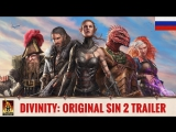 Divinity: Original Sin 2 - Трейлер на русском