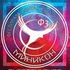 Фестивали фантастики Ф3 & МиниКон | Екатеринбург