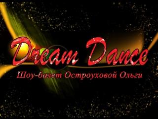 """Шоу-балет Остроуховой Ольги """"Dream Dance"""" 5 лет школе Остроуховой Ольги и благотворительный концерт """"Дари Улыбку""""."""