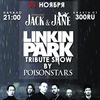 LINKIN PARK By Poisonstars | Jack & Jane| Москва