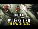 Wolfenstein II  The New Colossus - Бласковиц в сердце оккупированной Америки. НОВАЯ ДЕМОНСТРАЦИЯ