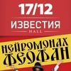 17.12 - Нейромонах Феофан -новый альбом @ Москва