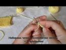 Итальянский набор петель спицами с эластичным краем (1 способ). Резинка спицами