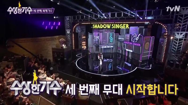 Shadow Singer 170714 Episode 1