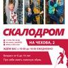 Скалодром на Чехова,2 +7(978)7932580