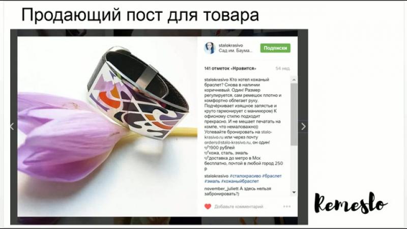 3-й день SMM-марафона_Продающие посты_Елена Пискарёва