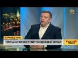 Русский ответ_ Телеканал BBC выпустил скандальный сериал