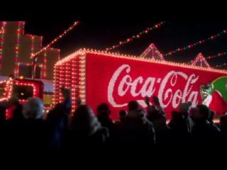 Новый год приходит с Coca-Cola! (2016)