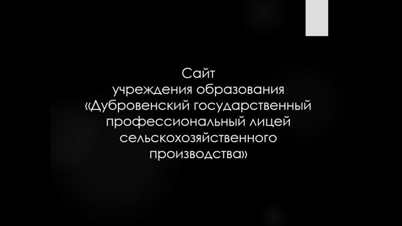 Сайт учреждения образования «Дубровенский государственный профессиональный лицей»