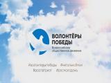 Региональное Поздравление от Волонтеров Победы в Карелии!
