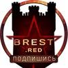 BREST.RED / Подслушано БРЕСТ / Барахолка Брест