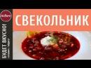 Свекольник пошаговый видеорецепт Вкусные идеи от Айдиго