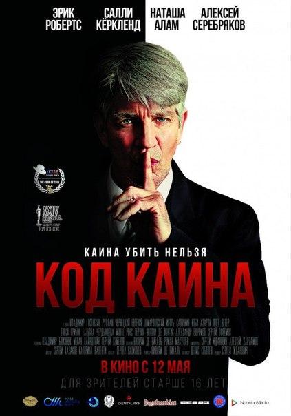 Kод Kaинa (2016)