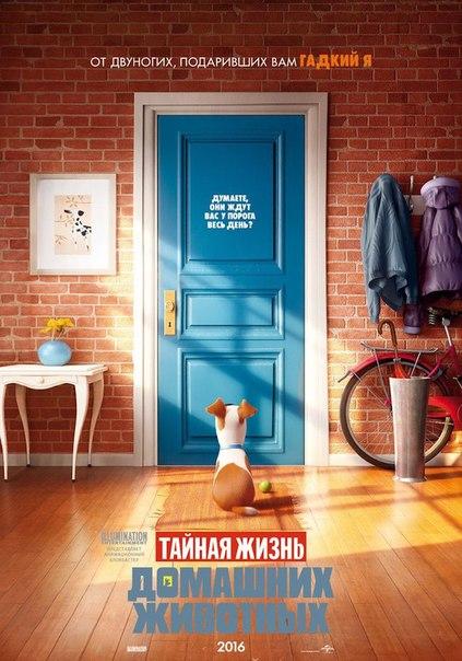 Тaйнaя жизнь домaшниx животныx (2016)
