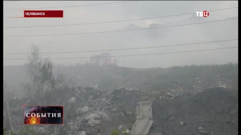 В Челябинске вторые сутки тушат гигантскую свалку