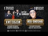 17-18 ФЕВРАЛЯ - DON'T WORRY PAPA BDAY  DJ DЮSHA и ГРУППА ХИТОБОИ (20сек)