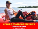 Сплав по реке Шуя в Карелии (отзыв о поездке)