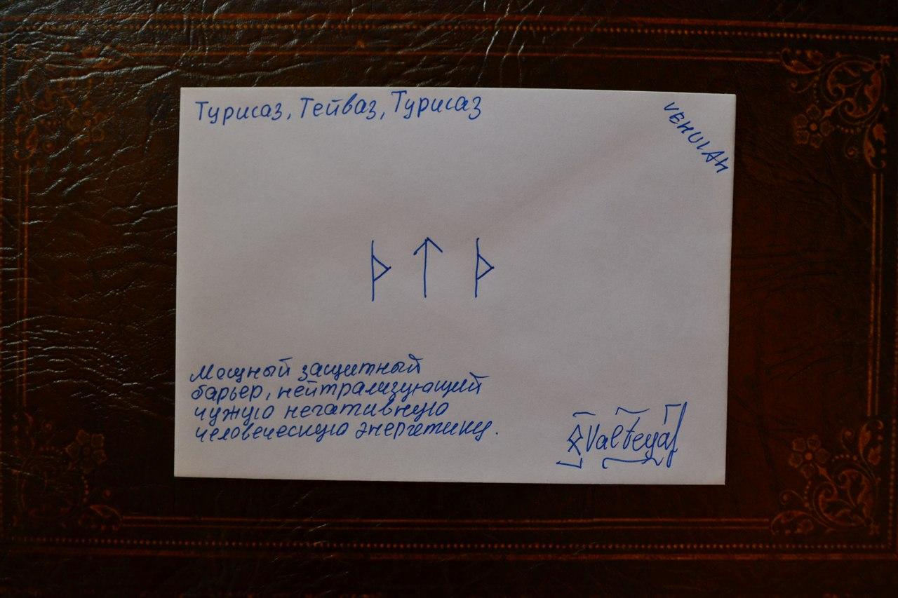 глиф - Конверты с магическими программами от Елены Руденко. Ставы, символы, руническая магия.  - Страница 2 X05aGkoWvJk