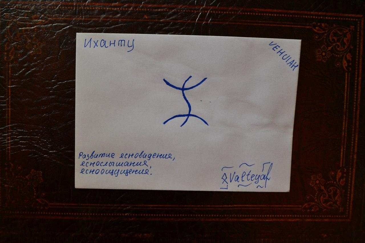 глиф - Конверты с магическими программами от Елены Руденко. Ставы, символы, руническая магия.  - Страница 2 GqJKxIADUAg