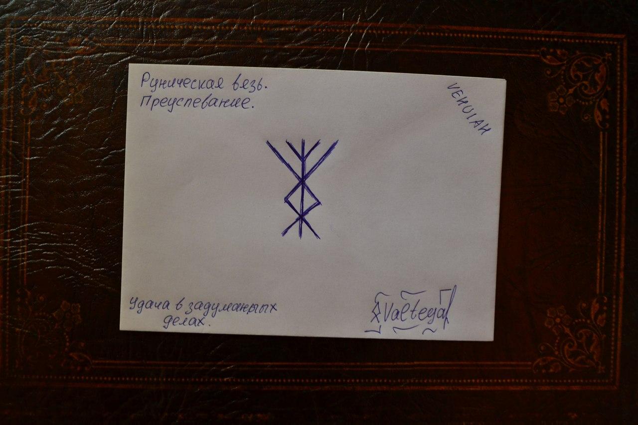 глиф - Конверты с магическими программами от Елены Руденко. Ставы, символы, руническая магия.  - Страница 2 5CM3le9PpfY