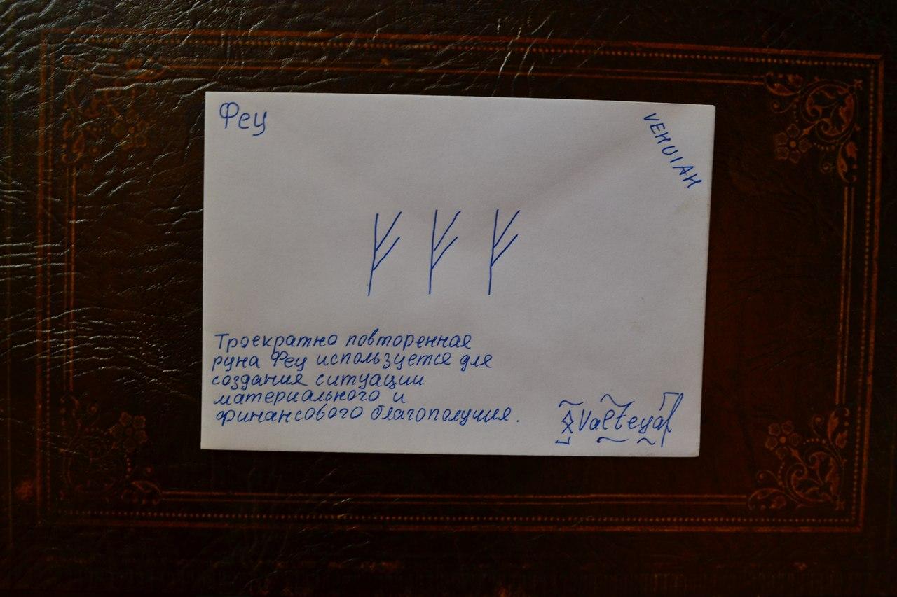 глиф - Конверты с магическими программами от Елены Руденко. Ставы, символы, руническая магия.  - Страница 2 FpLy-P1yMYo