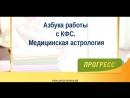 Интернет-конференция Каплиной А.В. «Азбука работы с КФС. Медицинская астрология» 05.05.17