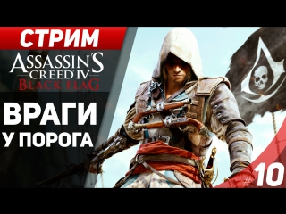 Assassin's Creed IV BlackFlag | Враги у порога!