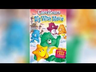 Заботливые мишки Большое желание (2005) | Care Bears: Big Wish Movie
