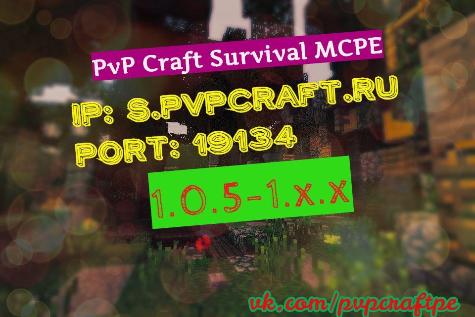 Здравствуй Дорогой Друг! Приглашаю тебя на сервер PvP Сraft Survival !