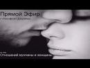 Прямой Эфир с Иосифом Шмуэлем - Отношения мужчины и женщины