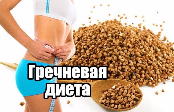 Благодаря гречке можно похудеть