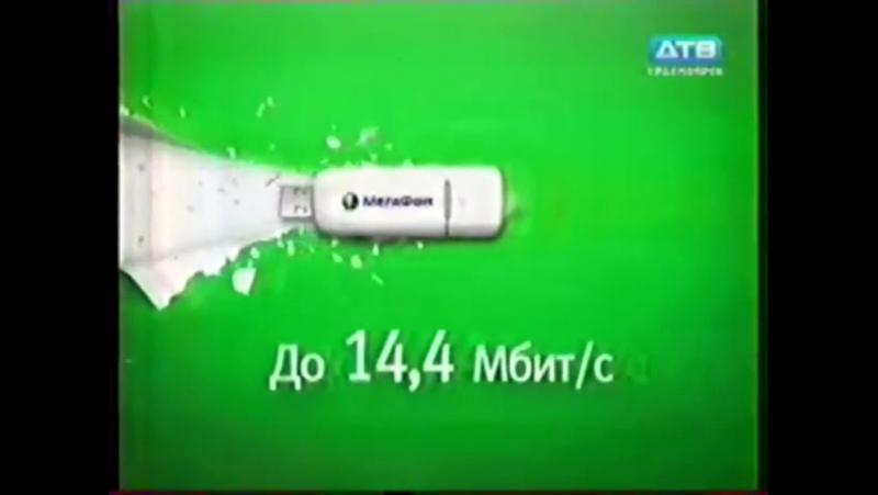 Рекламный блок (ДТВ-Красноярск, 28.11.2010) Max Boldcurves, Clinker, Actimel, Бронхикум, Мегафон