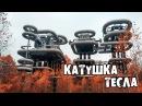 Катушка Тесла или генератор Аркадьева-Маркса. Истра. Den Сталк 25