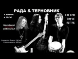 Рада и Терновник - Милая (01.03.17, клуб Сан-Диего)