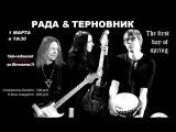 Рада и Терновник - Иван-Дурак (01.03.17, клуб Сан-Диего)