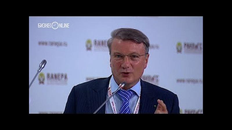 Герман Греф на бизнес-саммите !Прогноз от Рэй Курцвейл