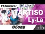 Tartiso - коллекция LyLa