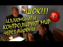 Яковлев Бурунов про айфон