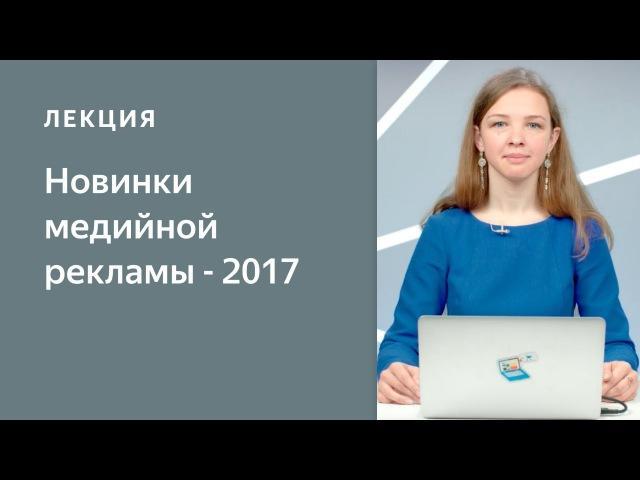 Новинки медийной рекламы на Яндексе в 2017. Главная страница. Аудиторные пакеты. RTB...