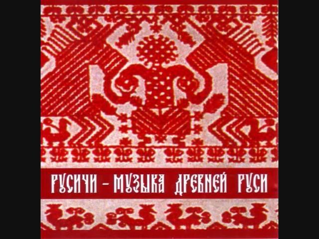 Русичи - Музыка Древней Руси. CD-aльбом