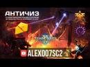 Античиз в StarCraft 2: Гайд по успешной обороне за все расы