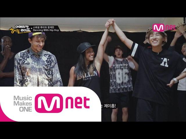 Mnet [BTS의 아메리칸허슬라이프] Ep.03 방탄소년단, 정국51228이홉 vs 미국힙합댄서 본44201