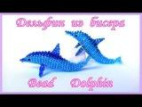 Бисероплетение - Дельфин из бисера (объемный) DIY Bead Dolphin (English subtitles)
