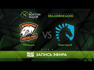 Virtus.pro vs Team Liquid, Boston Major Qualifiers - Europe Playoff - Game 3 [v1lat, GodHunt]